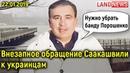 Нужно убирать Порошенко и его банду Саакашвили пожелал Тимошенко успехов на выборах в Украине 2019
