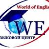 Мир английского
