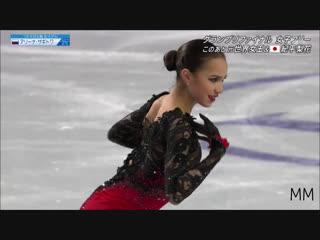 Alina Zagitova GP Final 2018 FS 2 148.60 I