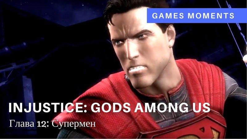 Финал Injustice: Gods Among us. Глава 12 - Супермен.
