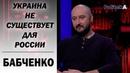 Путинские не хотят договариваться АРКАДИЙ БАБЧЕНКО о победобесии в России