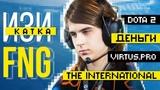fng: Dota 2, The International, Virtus.pro, деньги – Изи катка
