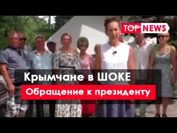 Крым в ШОКЕ СЕВАСТОПОЛЬЦЫ просят Путина поменять чиновников Крым 2018