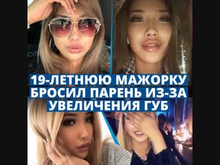 19-летнюю мажорку из Алматы бросил парень после увеличения губ