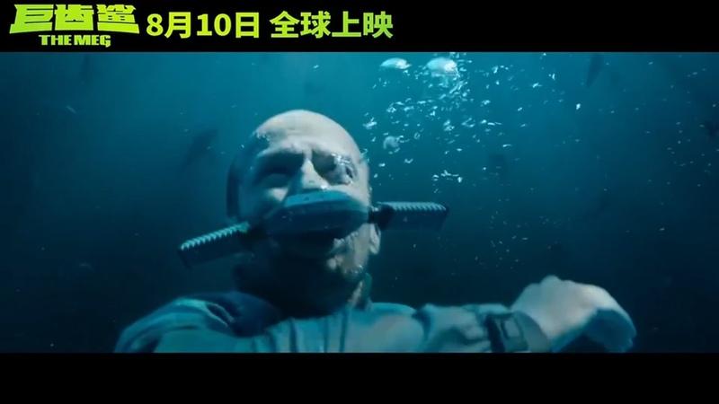 巨齒鯊 | HD深海爭鋒預告 (The Meg 8月10日)