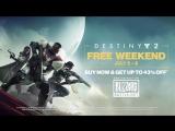 The Destiny 2 - Бесплатные выходные 6-8 июля