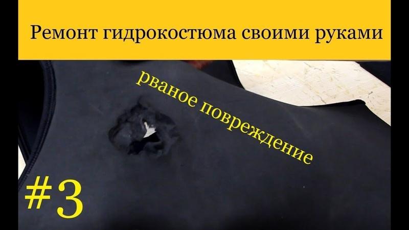 Ремонт гидрокостюма своими руками 3 Рваное повреждение неопрена