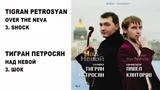 03 TIGRAN PETROSYAN - SHOCK ТИГРАН ПЕТРОСЯН - ШОК