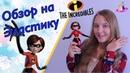 Эластика/Elastica обзор на куклу по мультфильму Суперсемейка 2/ The Incredibles 2