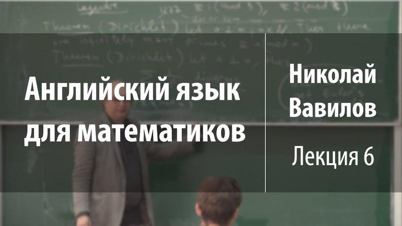 Лекция 6   Английский язык для математиков   Николай Вавилов   Лекториум