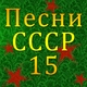 Владимир Ивашов - Белоруссия моя