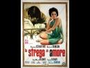 Влюбленная ведьма \ La strega in amore (1966)