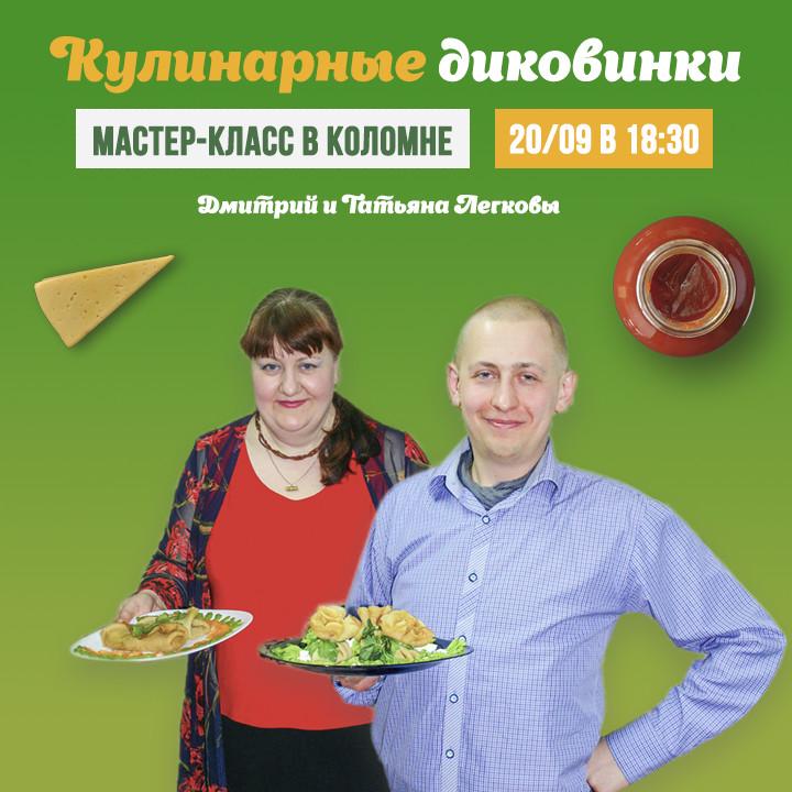 Афиша Коломна Мастер-класс «Кулинарные диковинки»