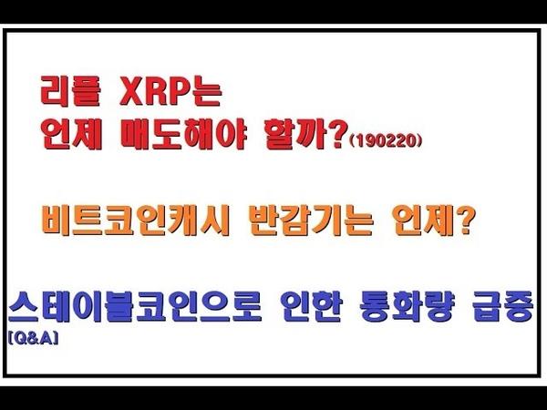 (190220)리플XRP 는 언제 매도해야 할까? 비트코인캐시 반감기는 언제, 스테이블코인