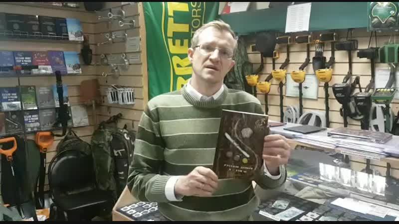 Один из лучших каталогов по чешуе Русские деньги X - XVII вв. www.poryvaev.ru