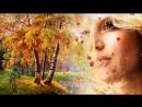 Геннадий Тимофеев(голос) - Осенняя женщина