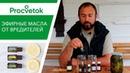 Эфирные масла от вредителей Усиленный раствор для опрыскивания томатов и огурцов