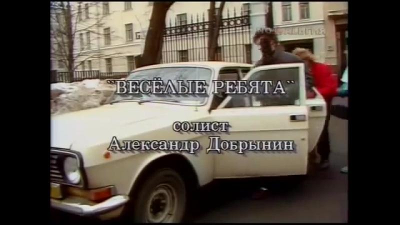 Весёлые Ребята - Розовые розы (1989 г.)