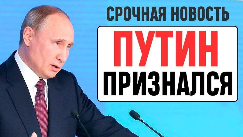 ШОК! Путин причастен к отравлению Скрипалей? Солсбери и Владимир ПУТИН о Скрипале