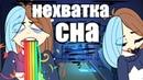 БЕССОННИЦА ХРОНИЧЕСКИЙ НЕДОСЫП анимация
