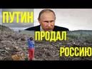 Путин продал Россию! РУССКАЯ ТАЙГА (фильм Павла Пашкова)