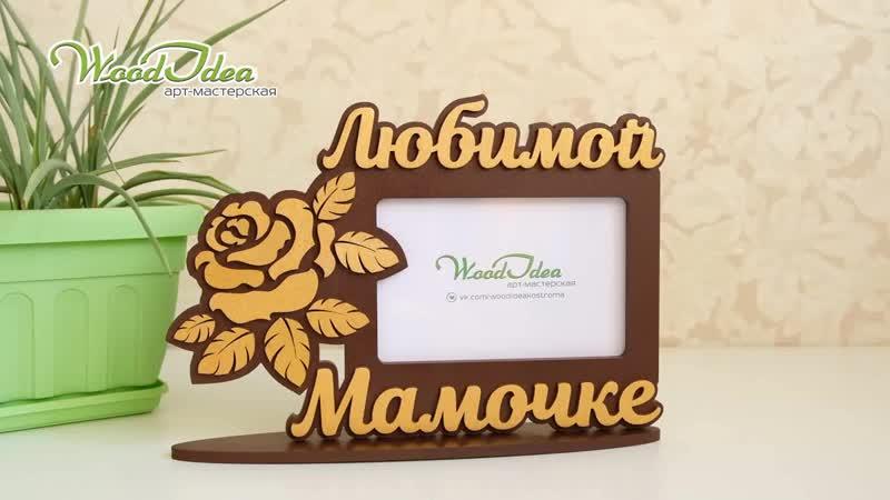 Wood Idea Кострома - Фоторамка Любимой мамочке
