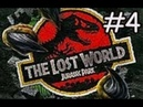Jurassic park 2 lost world walkthrough part 3/ Jurassic park 2 lost world прохождение ч.3