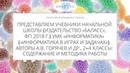 Горячев А.В. УМК «Информатика», авторы А.В.Горячев и др., 2-4 классы содержание и методика работы