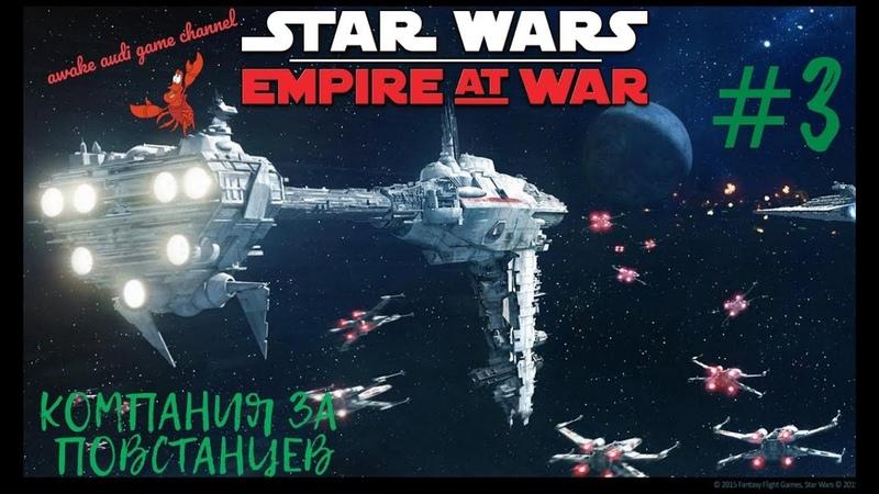 STAR WARS: Empire at War - КОМПАНИЯ ЗА ПОВСТАНЦЕВ! ОТБИВАЕМСЯ ОТ ИМПЕРИИ! 3