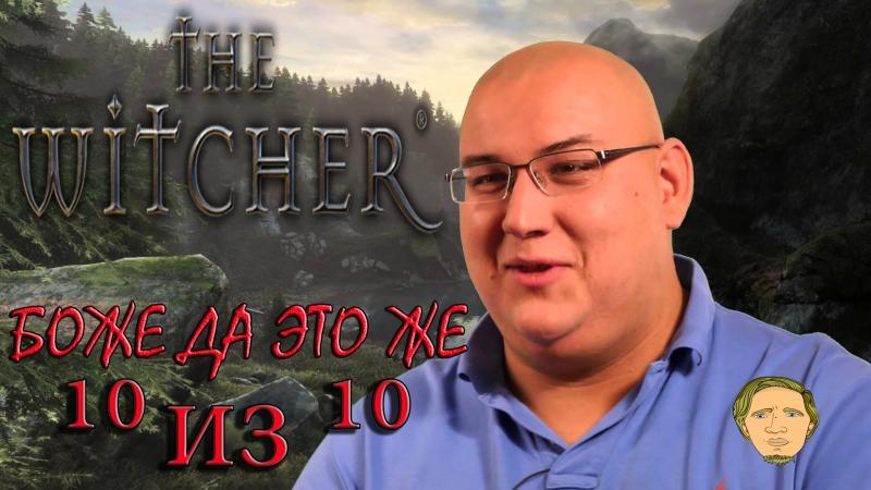 The Witcher - Болотный Геральд или