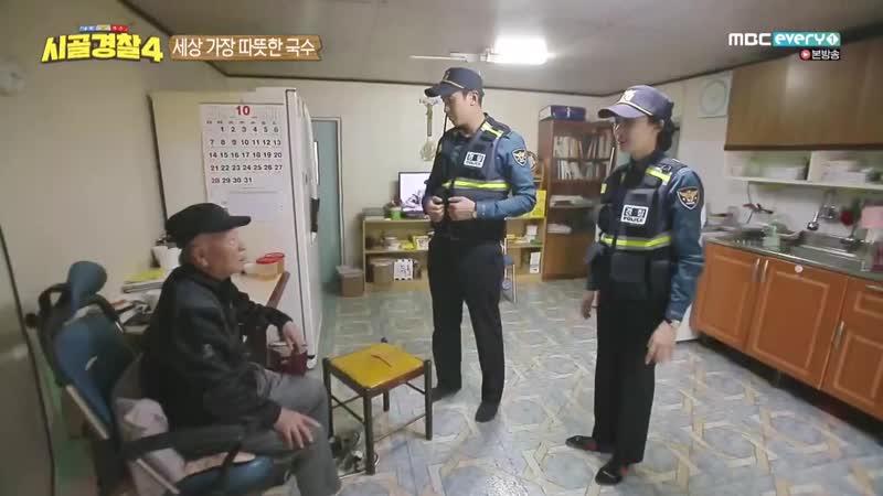 Rural Police 4 181210 Episode 10