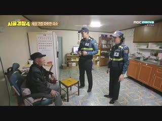 Rural police 4 181210 episode 10