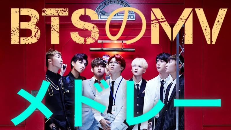 BTS(방탄소년단) MV Medley