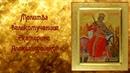 Удачно выйти замуж, жениться.Молитва великомученице Екатерине Александрийской