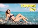 Влог из Крыма ИТОГИ сезона, я в капсуле и жаркий тур. Отдых в Крыму осенью