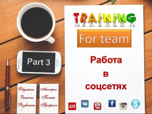 3/Тренинг по работе в соцсетях и продвижения себя в интернете. 03/03/2017