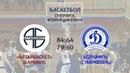 «Алтайбаскет» одержал победу над ставропольским «Динамо»