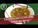 Суп кулеш с полбой и белыми грибами Старинный рецепт с забытым на 100 лет продуктом