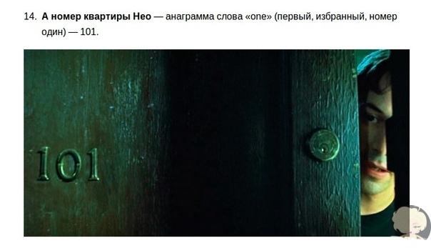 """Факты о фильме """"Матрица"""" (Часть 1)"""