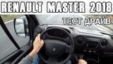 За Рулем Нового Рено Мастер 2018 2.3  New Renault Master 2018 2.3