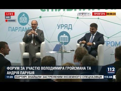 Форум Реанимационного пакета реформ при участии Парубия и Гройсмана