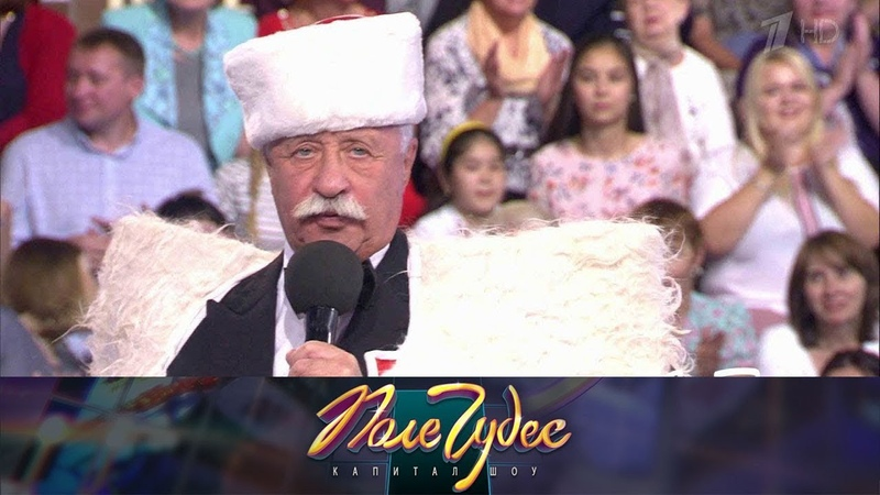 Поле чудес Первый канал 07 09 2018 г