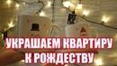 KOREA VLOG 05.12 УКРАШАЕМ КВАРТИРУ К РОЖДЕСТВУ И НОВОМУ ГОДУ