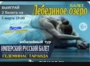 2 билета на Имперский Русский балет Лебединое озеро
