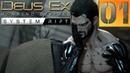 Deus Ex Mankind Divided Прохождение DLC Системный сбой Часть 1 Настоящий Deus Ex Призрак