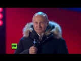 Путин принимает участие в митинге в честь годовщины воссоединения Крыма с Россие
