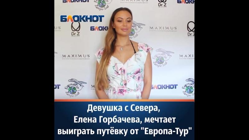 Мисс Блокнот Новороссийск Горбачева