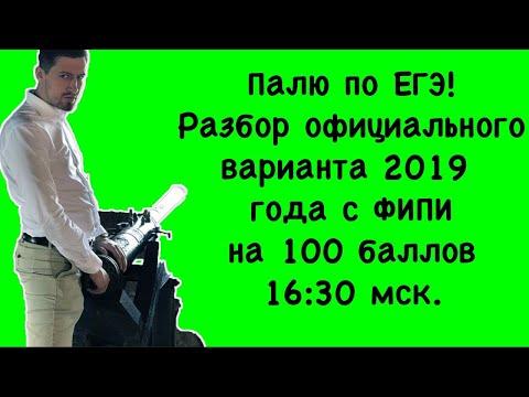 Решение официального варианта с ФИПИ на сотку. ЕГЭ 2019.