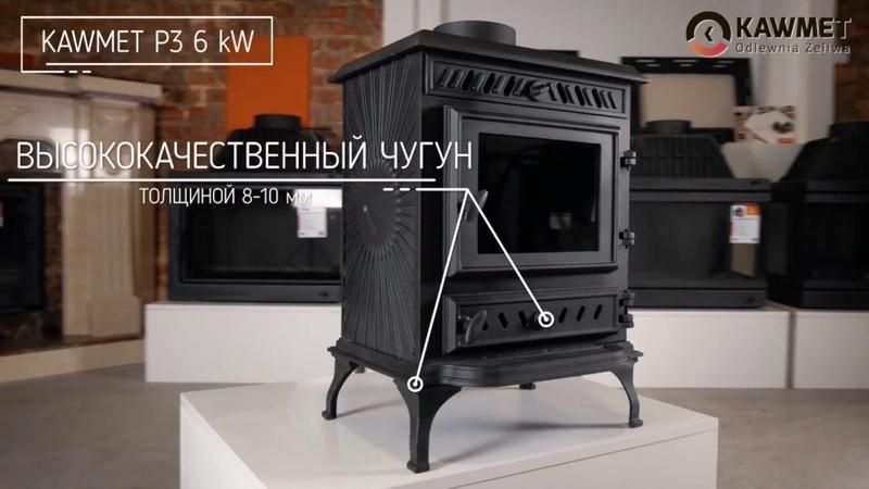 Печь-камин Kaw-met P3 (Польша/чугун)
