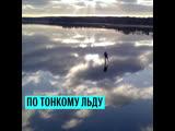 Музыка замерзшего озера
